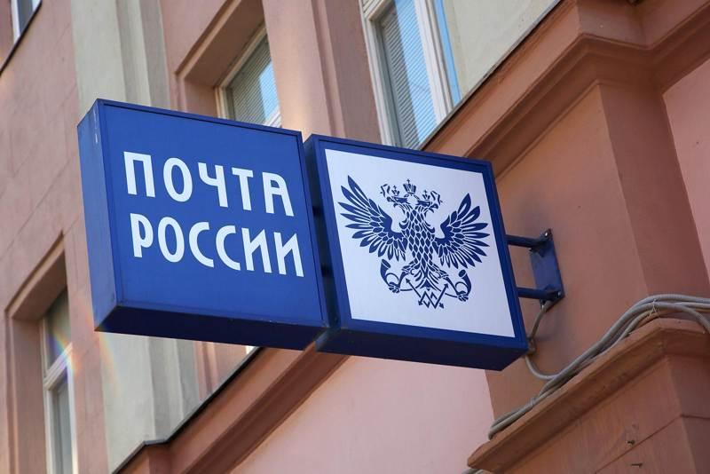 Выплата алиментов через почту России